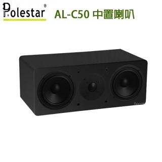 Polestar AL-C50(黑)中置喇叭