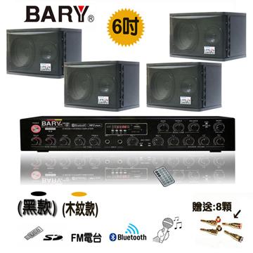 BARY營業家用型USB藍芽撥放功能6吋喇叭套裝音響組 DM-6-K9