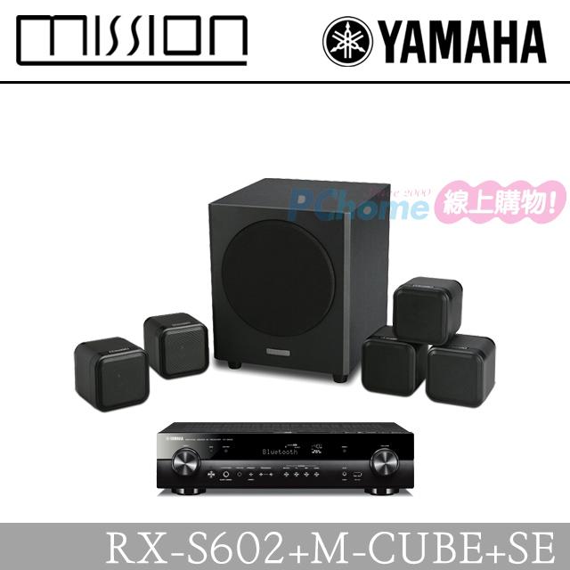 YAMAHA AV環繞擴大機 RX-S602 + MISSION 家庭劇院衛星喇叭組 M-CUBE+SE