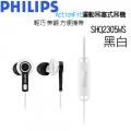 PHILIPS ActionFit運動耳塞式耳機麥克風 SHQ2305WS