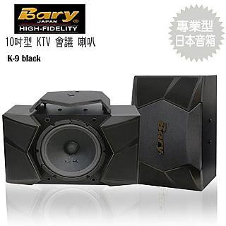 Bary日規專業型KTV會議 舞台 家庭影院10吋音箱喇叭K-9