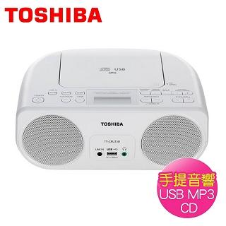 【TOSHIBA東芝】CD/MP3/USB/RADIO手提音響(TY-CRU150TW)