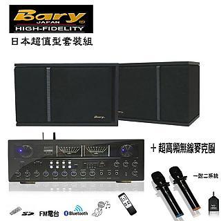 BARY日規版家商會議用立體聲音+無線麥克風 藍芽功能套裝組 K-13-301