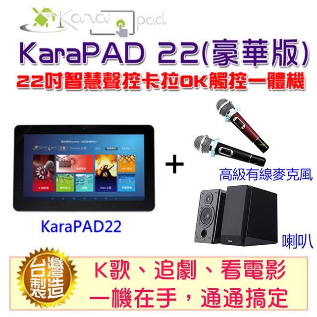 22吋KaraPAD K歌平板一體機