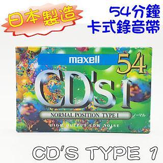 【maxell】日本製造 maxell CD S TYPE I 54分鐘 空白錄音帶 CDS1 54G(5捲)