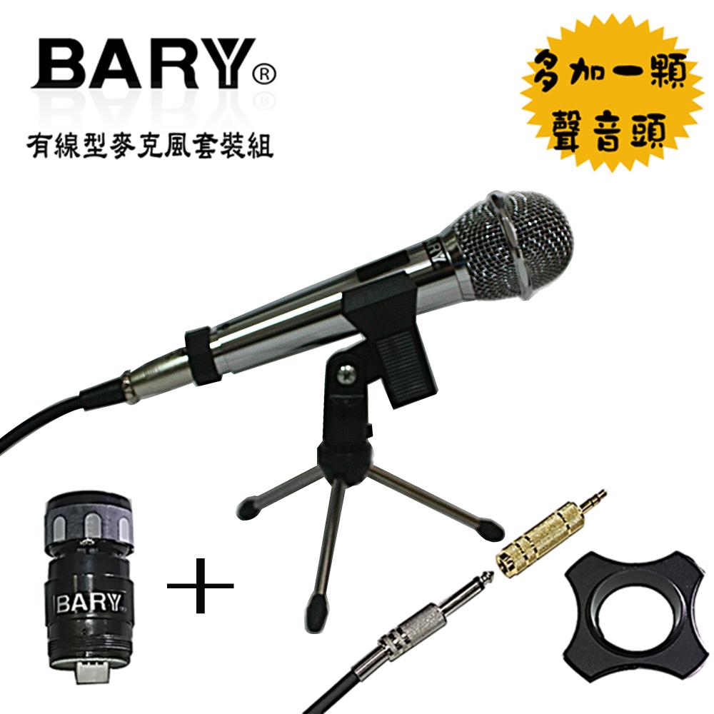 BARY專業型有線型麥克風桌架套裝組SS-05-II