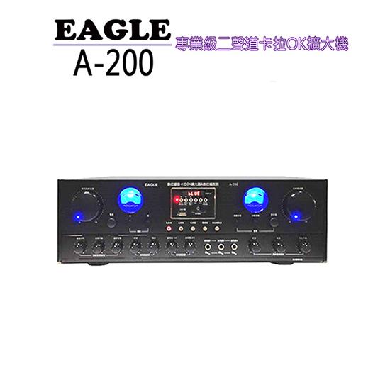 EAGLE A-200 專業級二聲道卡拉OK擴大機