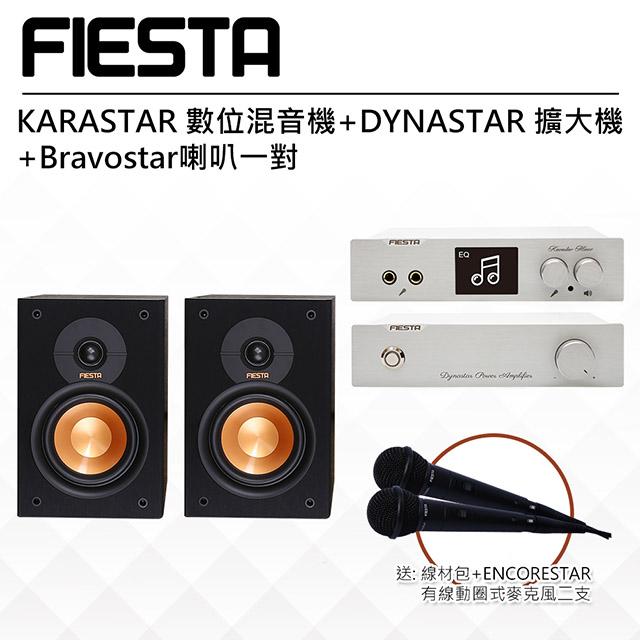 【FIESTA】KARASTAR數位混音機+DYNASTAR擴大機+Bravostar喇叭一對