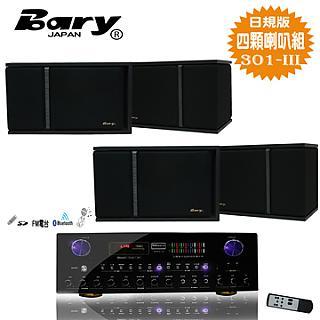Bary日規版藍芽功能 KTV會議 家庭劇院超值套裝組 301-K15II