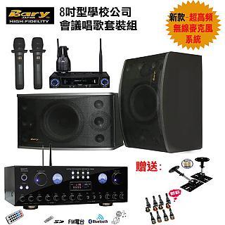 Bary日規版UHF超高頻學校公司會議家庭唱歌超值套裝組 K8-MB-301