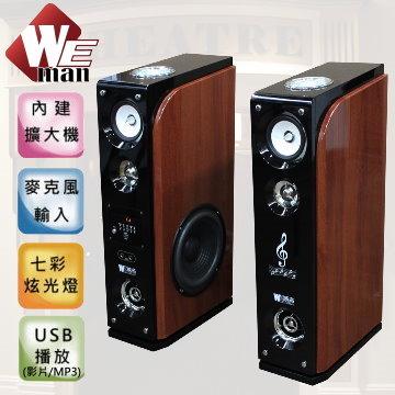 【WEMAN】威名主動式RMVB/USB多媒體卡拉OK喇叭組(WLS-358P)