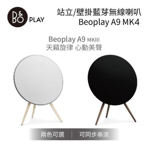 B&O Play Beoplay A9 MK4 藍牙 wifi 無線藍芽喇叭