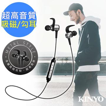 【KINYO】吸磁運動式藍牙耳機麥克風(BTE-3740)