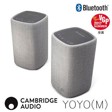 英國 Cambridge 真無線藍牙喇叭YOYO(M)【淺灰色】