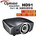 OPTOMA 奧圖碼 HD91 高畫質家庭劇院系列投影 Full HD 3D劇院投影機 公司貨