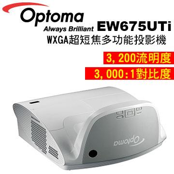 OPTOMA 奧圖碼 EW675UTi WXGA 超短焦多功能投影機 公司貨 會議/教學專用投影