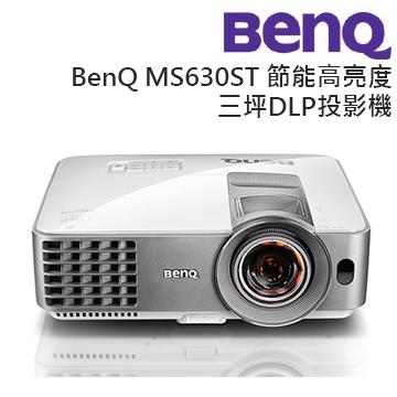 BenQ MS630ST 節能高亮度三坪DLP投影機