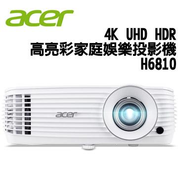 Acer 4K UHD HDR高亮彩家庭娛樂投影機 H6810