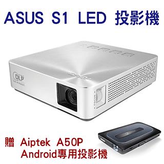 ASUS 華碩 S1 攜帶式 行動電源 LED 投影機 贈 Aiptek A50P Android專用投影機