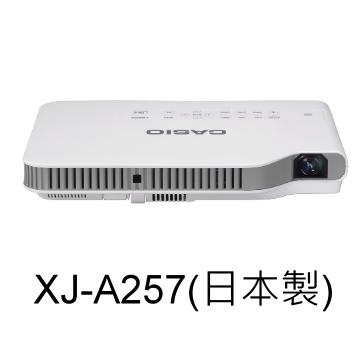 CASIO XJ-A257 標準3D實用型投影機(日本製)