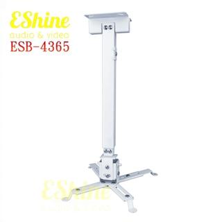 EShine ESB-4365多功能投影機吊架