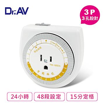 【Dr.AV】24小時制 省電定時器(TM-100A)