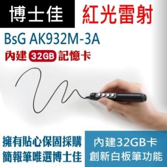 博士佳BSG AK932M-3A紅光白板雷射筆★含32GB記憶體簡報筆推薦