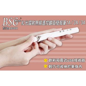博士佳BSG A808R-2A 氣質白紅光雷射簡報筆