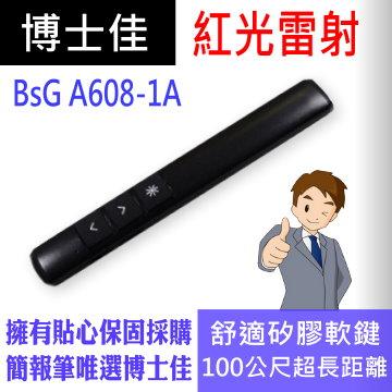 博士佳BSG A608-1A紅光簡報筆~遙控距離100米(公尺)大型場地專用系列簡報筆