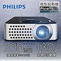 PHILIPS飛利浦 PPX4350 DLP微型投影機