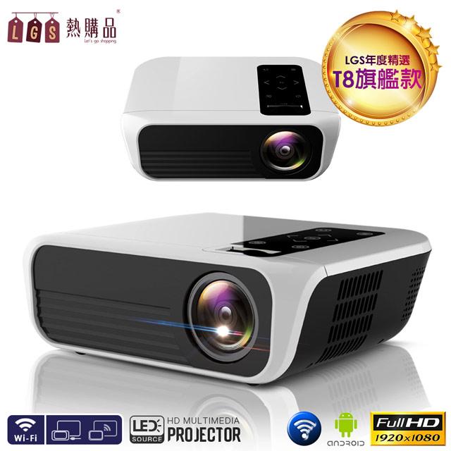 【LGS熱購品】旗艦型 FullHD 1080P 智能T8微型投影機
