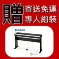 CASIO 卡西歐 CDP-130 88鍵數位電鋼琴 原廠公司貨 一年保固 附贈超值好禮【CDP130】
