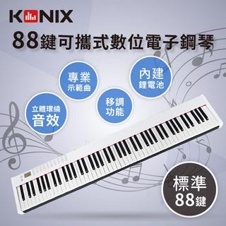 【KONIX】88鍵可攜式數位電子鋼琴 鋰電池充電 附專用防塵套 優雅白