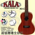 『超值套餐組』烏克麗麗系列 KALA【23吋】美國品牌高質感烏克麗麗/超值配件大升級