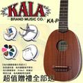 『超值套餐組』烏克麗麗系列 KALA【21吋】美國品牌圓琴身烏克麗麗/超值配件大升級