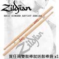 美國專業品牌 Zildjian Eric singer 簽名鼓棒/標準爵士鼓棒【買2雙送鼓棒袋】