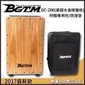 ★2016團購方案★BGTM 嚴選BC-200木箱鼓~水曲柳打擊面板