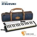 SUZUKI M-37C 口風琴 / M37C 37鍵口風琴(原廠公司貨/日本製)附贈短管、長管、攜帶盒 M37 M-37