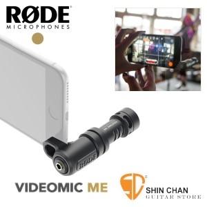 拍片神器 Rode VideoMic Me 麥克風(蘋果專用手機/平板專用/iPhone/iPad) 贈Rode原廠防風罩