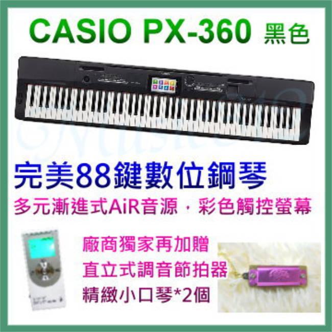【Music312樂器館】CASIO卡西歐 Privia PX-360 88鍵數位鋼琴-黑色