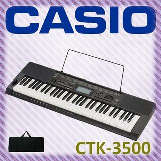 『CASIO 卡西歐』CTK-3500 標準61鍵可攜式入門款電子琴 / 含琴袋 公司貨
