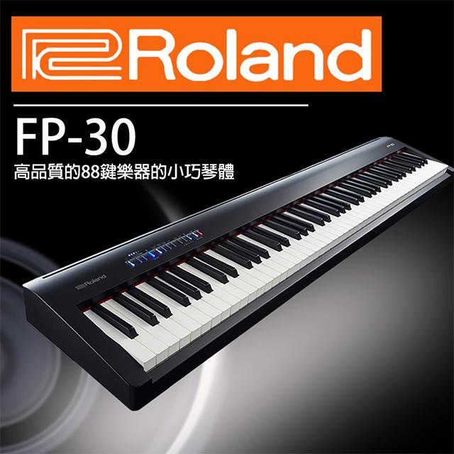 『ROLAND 樂蘭』FP-30 88鍵數位鋼琴 黑色★贈耳機、琴罩、延音踏板、保養組★公司貨保固