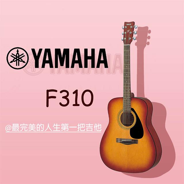 『YAMAHA 山葉』F310 民謠吉他 / 木吉他★含琴袋、匹克、拭布★贈調音器、肩帶 公司貨