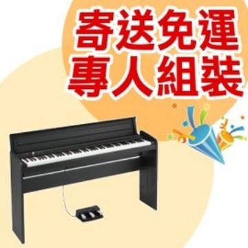 Korg LP-180 88鍵 數位電鋼琴 琴蓋設計 黑色【LP180,原廠公司貨,兩年保固再附贈多樣配件】