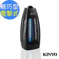 【KINYO】6W輕巧無死角UVA燈管捕蚊燈(KL-611)吊環設計