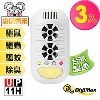 Digimax★UP-11H 四合一強效型超音波驅鼠器《超優惠3入組》
