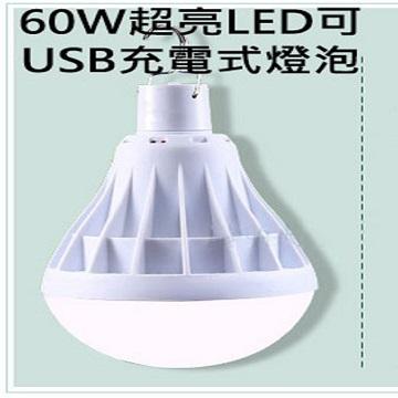 60W超亮LED可USB充電式燈泡/ 應急照明夜市地攤燈