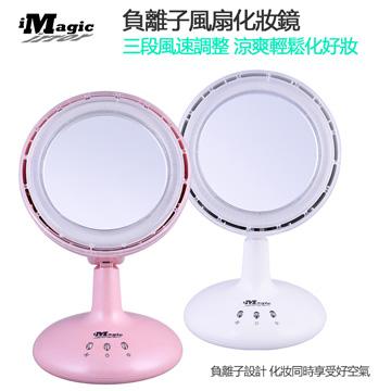 【iMagic】LED負離子風扇化妝鏡