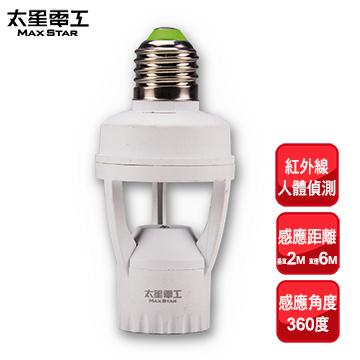 【太星電工】紅外線燈泡轉接座WD601