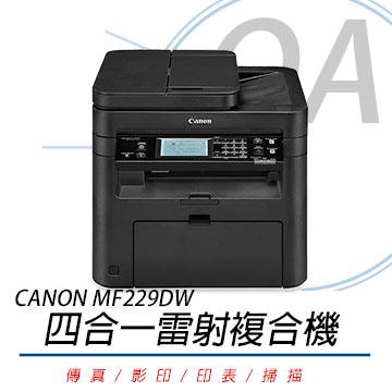 【公司貨】CANON 佳能 imageCLASS MF229dw 黑白雷射多功能事務機